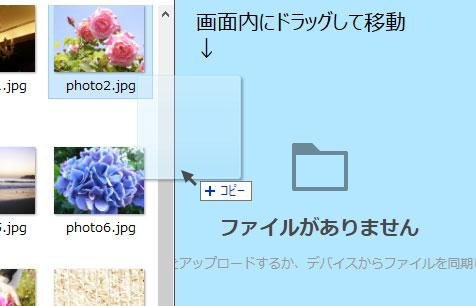 ファイルを画面内に移動