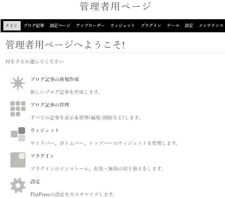 FlatPressの管理画面