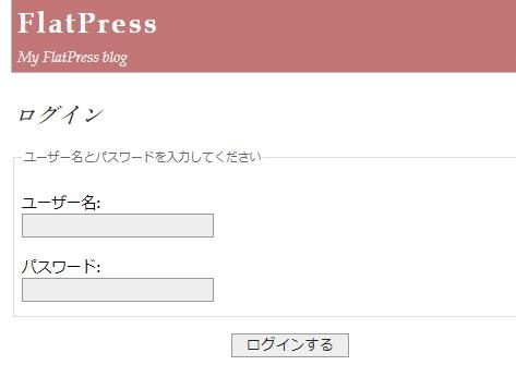 FlatPressのログイン画面