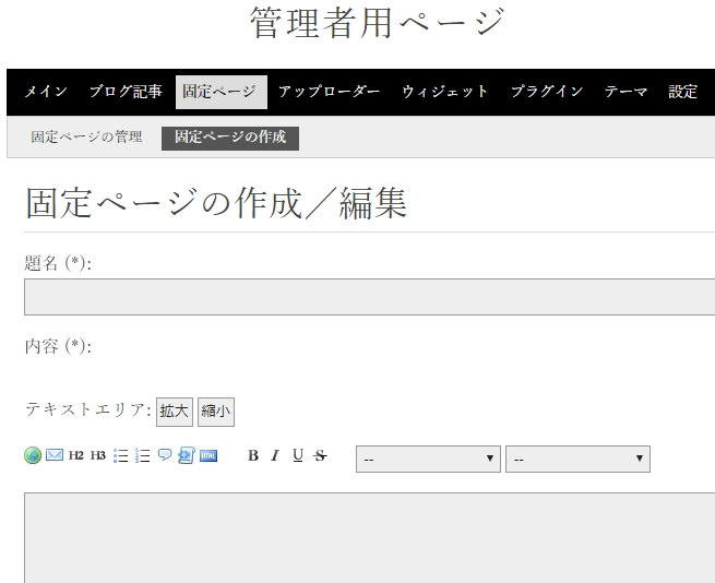 FlatPressの固定ページの作成