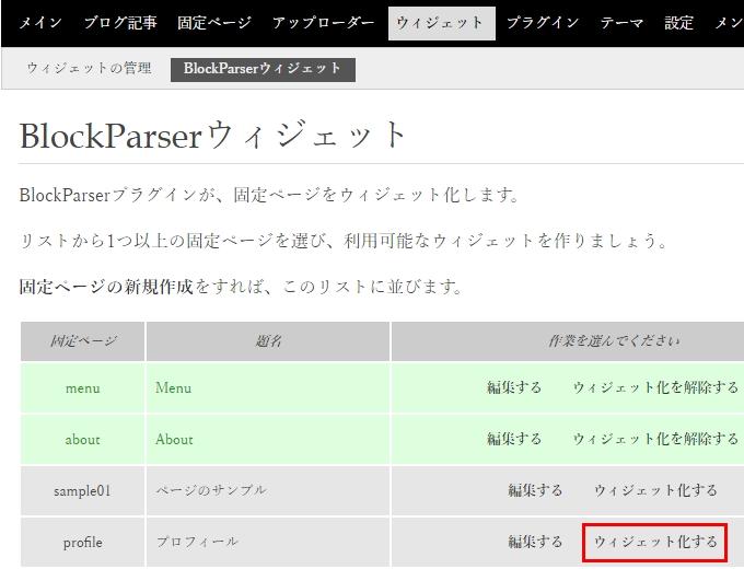BlockParserウィジェット