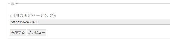 URL用の固定ページ名