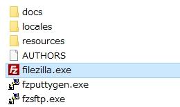 filezillaの実行ファイル