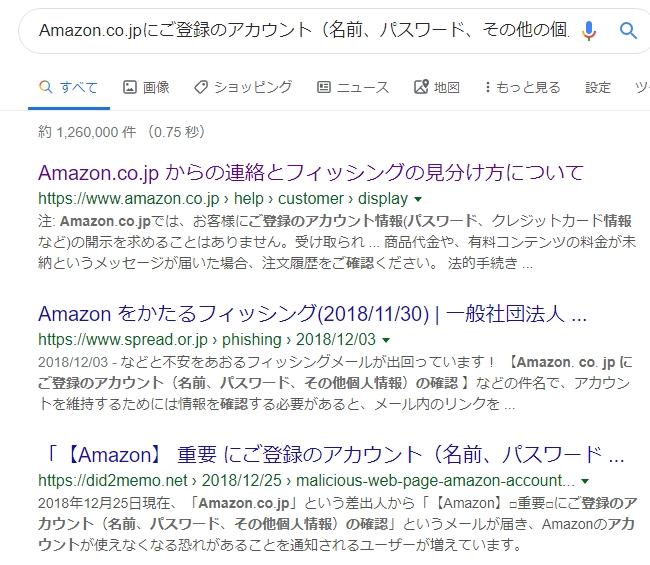 件名でGoogle検索