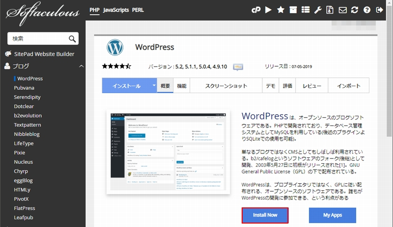 WordPressの概要