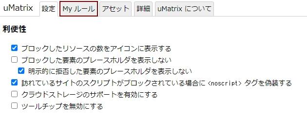 uMatrixの設定画面