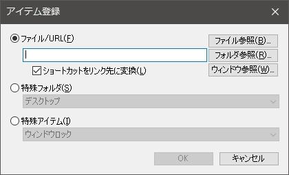 ファイル/URL