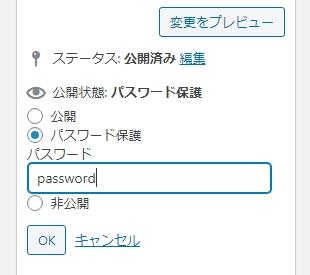 記事でパスワードを設定
