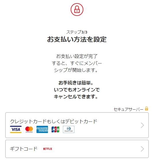 支払い方法の選定