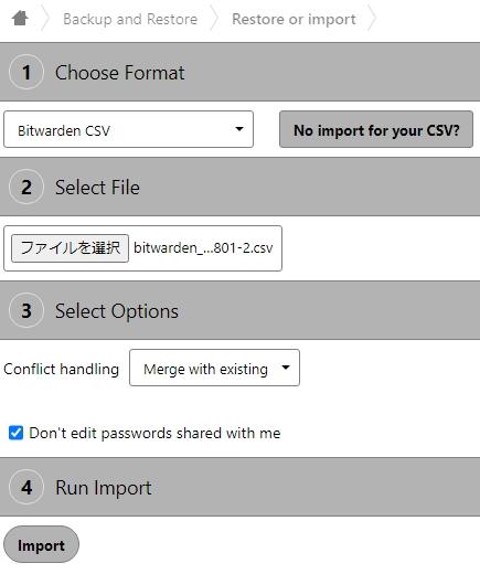 インポートするファイルを選択