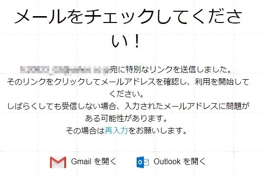 確認用のメール