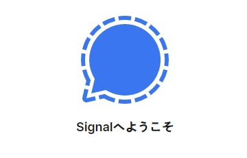 Signalの起動画面