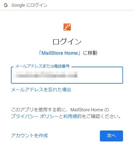 Gmailにログイン