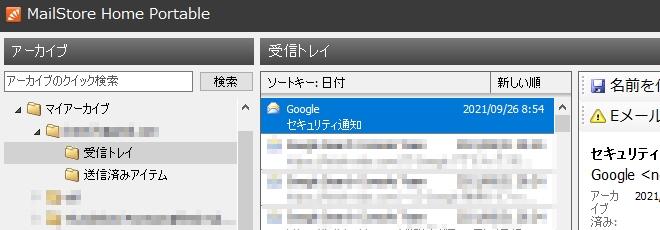 Gmailから取り込んだメール